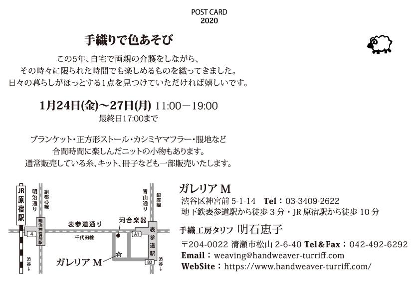 展示会のお知らせ_a0074130_07432428.jpg