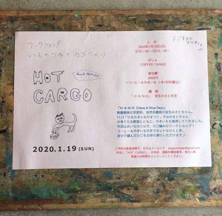 HOT CARGO_b0241033_12182593.jpg