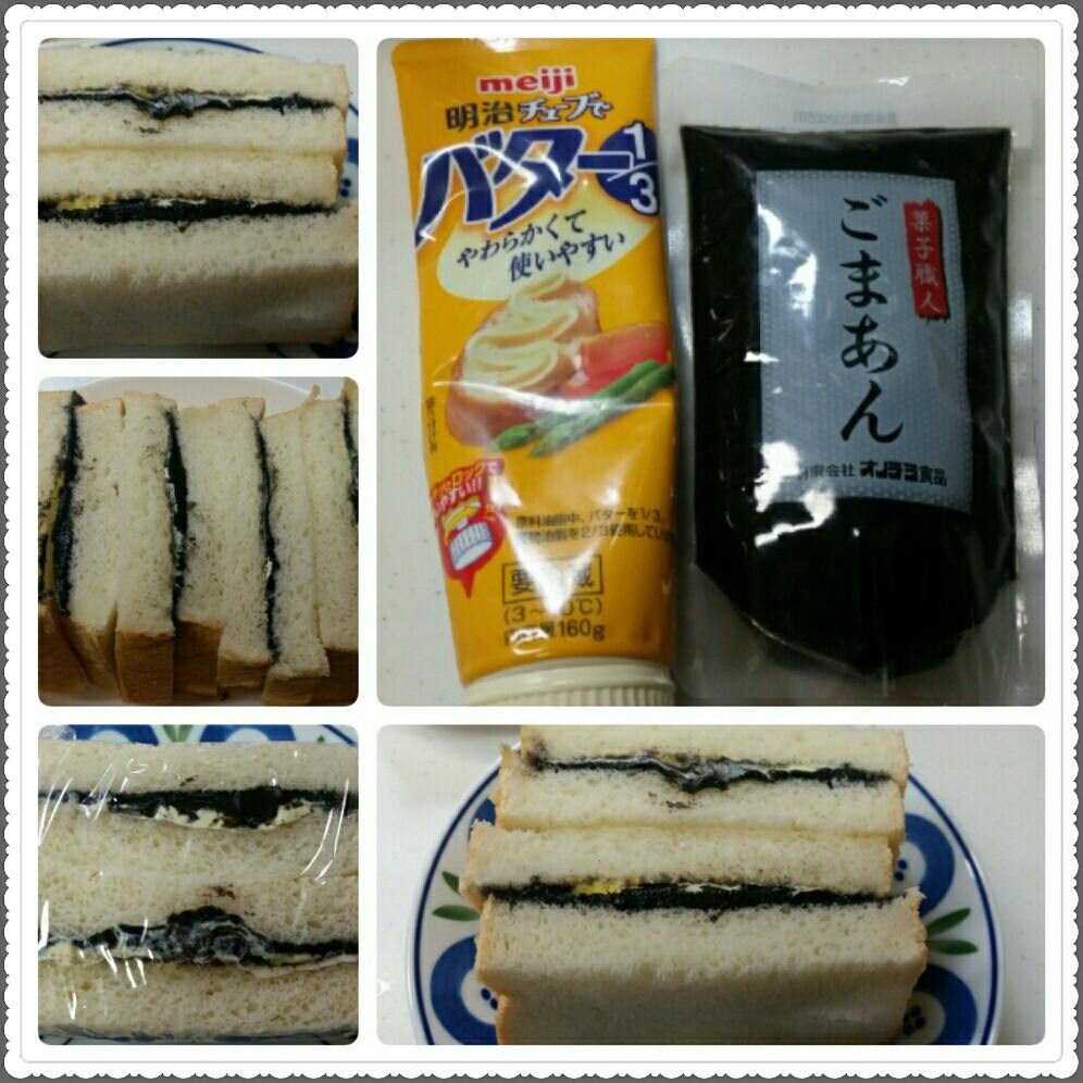 菓子職人シリーズ『ごまあん』byオノデラ食品♪_d0219834_05500350.jpg