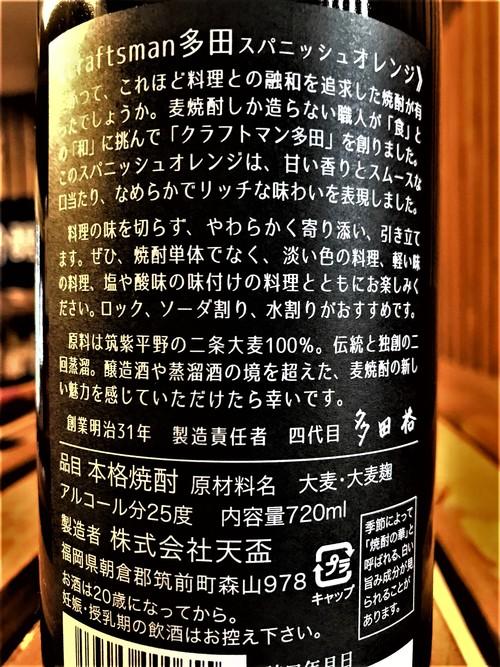 【麦焼酎】『クラフトマン多田』北海道初上陸\(^o^)/_e0173738_9551414.jpg