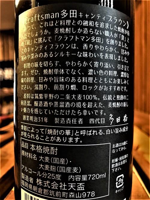 【麦焼酎】『クラフトマン多田』北海道初上陸\(^o^)/_e0173738_9554827.jpg
