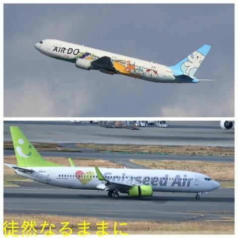 羽田空港_d0285540_07254315.jpg