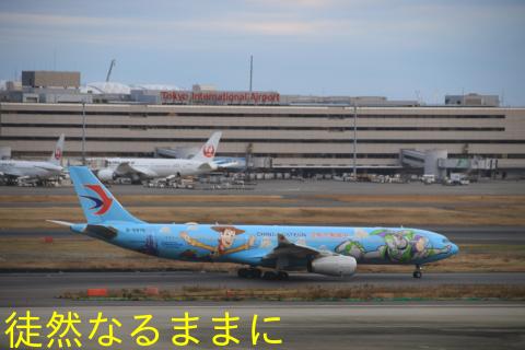 羽田空港_d0285540_07263673.jpeg
