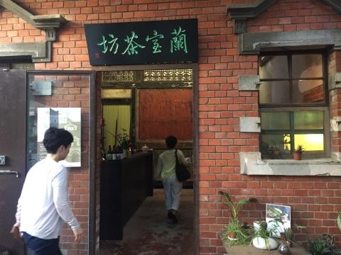 台日老屋交流会(大渓)_f0233340_16010679.jpg