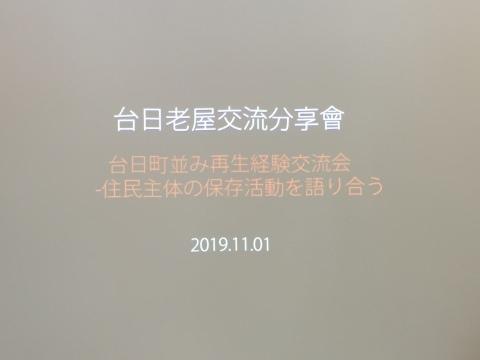 台日老屋交流会(大渓)_f0233340_16142334.jpg