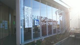 年末年始 信越北関東での車中泊の旅⑪ 3日目  道の駅よしおか温泉編_b0080342_12415202.jpg