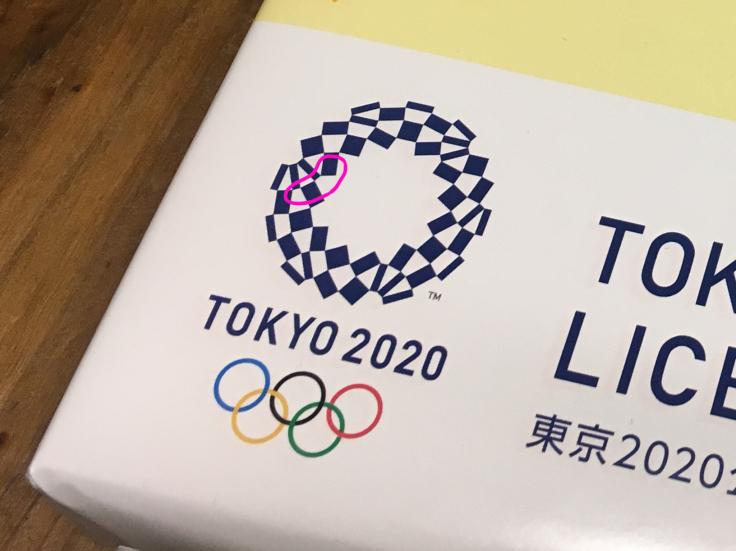 オリンピックイヤー2020_d0386342_11592521.jpg