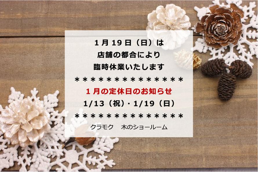 クラモク 木のショールームの1月の定休日のご案内_b0211845_08435181.jpg