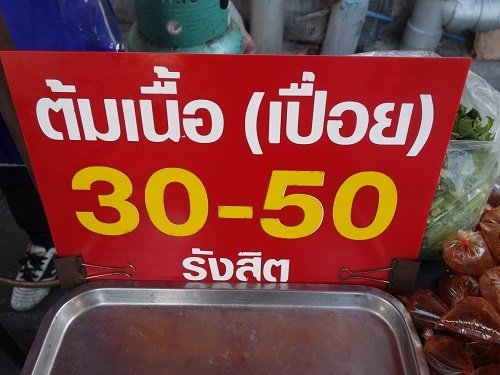 最近の中食(なかしょく)生活@バンコクのアパート_c0030645_00362928.jpg
