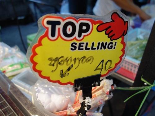 最近の中食(なかしょく)生活@バンコクのアパート_c0030645_00375480.jpg