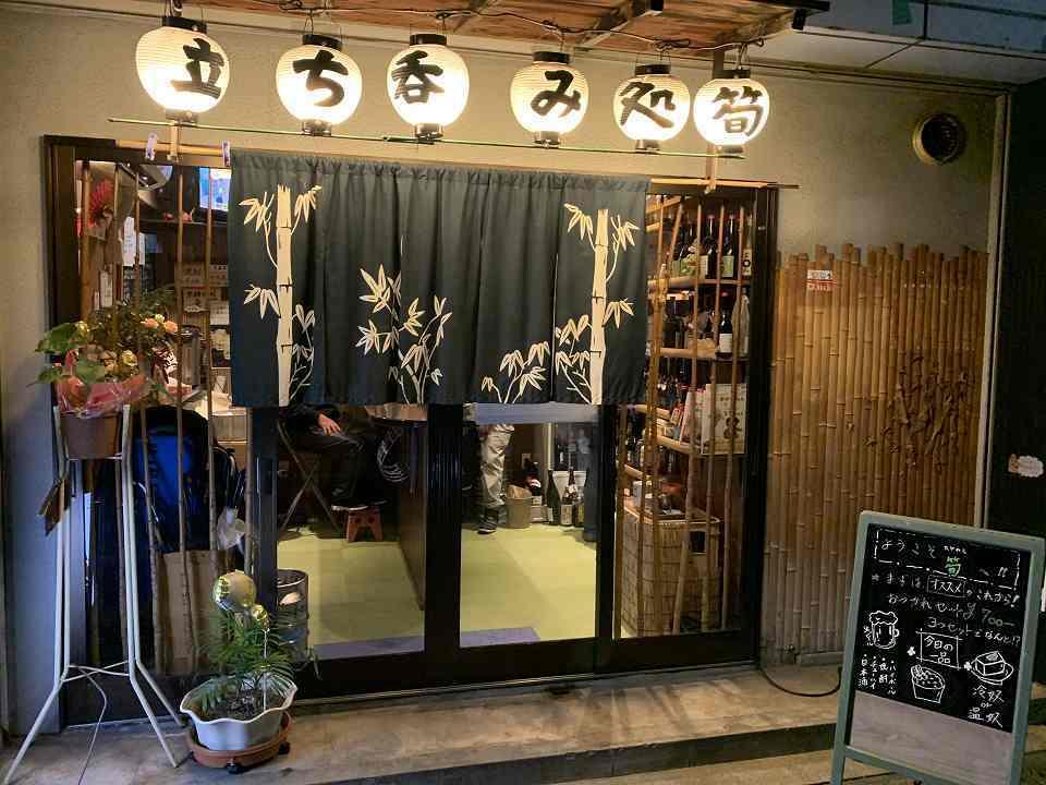 庄内の居酒屋「立ち呑み処 筍」_e0173645_07310441.jpg