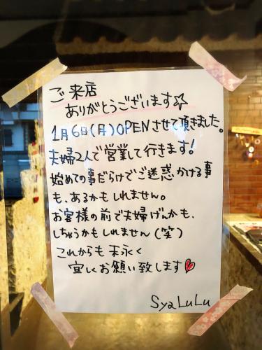 喫茶SyaLuLu (シャルル)_e0292546_03020415.jpg