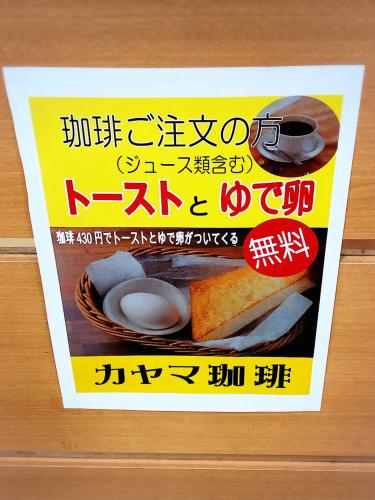 カヤマ珈琲_e0292546_03123666.jpg