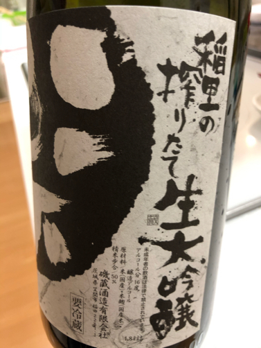 稲里の搾りたて生大吟醸と、昨日のおうちごはん。_f0207146_07090475.jpg
