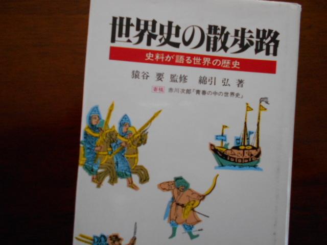 綿引弘『世界史の散歩路』(聖文社)通読_b0050651_09034918.jpg