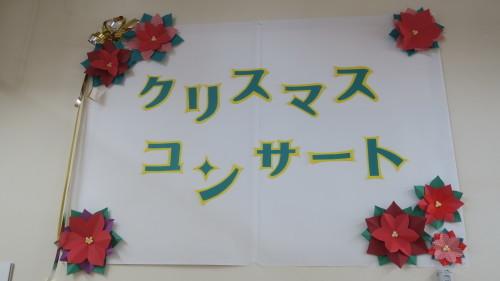 クリスマスコンサート_c0350752_17015489.jpg