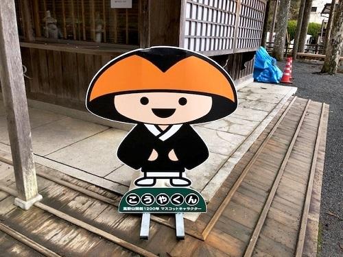 和歌山旅行 ~その2~_e0211357_17425589.jpg