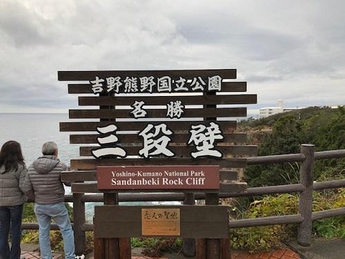 和歌山旅行 ~その1~_e0211357_17425598.jpg