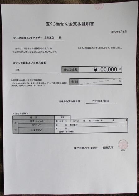 年末ジャンボ共同購入の途中経過_f0070359_20165852.jpg