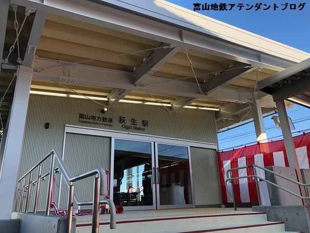 おニューのおぎゅー駅_a0243562_12075616.jpg