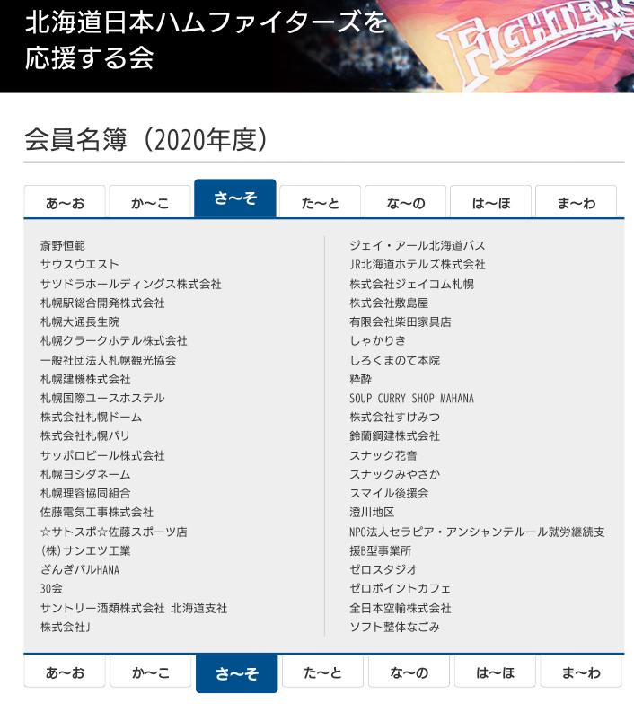 セラピアは、北海道日本ハムファイターズを応援しております!_b0106766_16434864.png