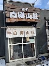 1月3日、札幌へ_d0140668_19341903.jpg