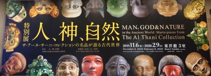 人、神、自然 ザ・アール・サーニ・コレクションの名品が語る古代世界@トーハク東洋館 古代人は何に美の力を見出したか_c0002171_00421722.jpg