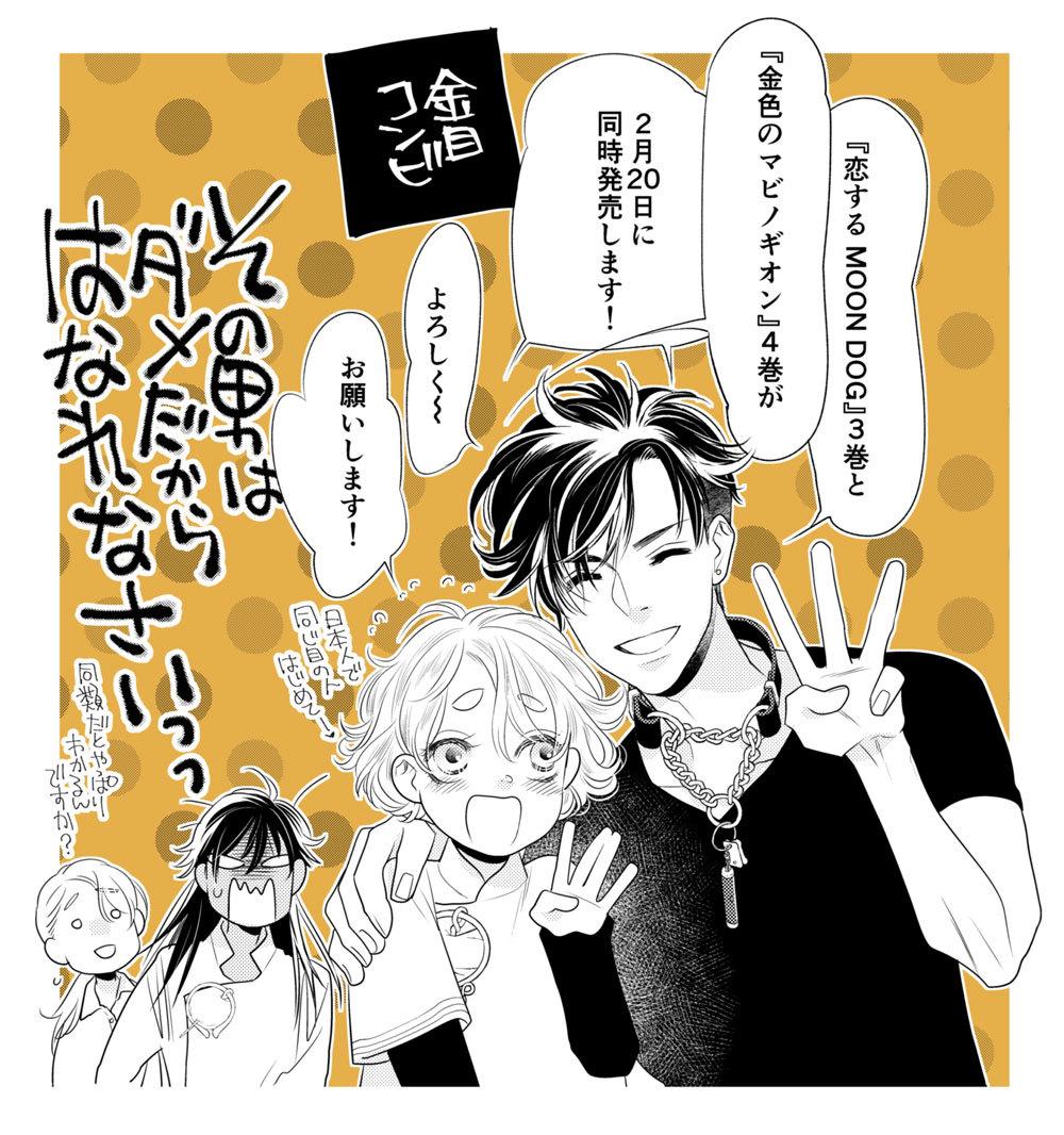 『恋する MOON DOG』3巻と『金色のマビノギオン』4巻 発売のお知らせ_a0342172_10361267.jpg
