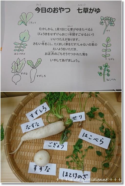 今週の常備菜☆簡単レシピ有り♪七草粥で食育&フェーブは、まだ!_a0348473_05002184.jpg