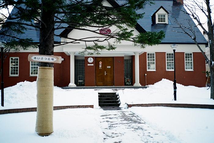 除雪機の保守運転と松の内の管理棟と石楠花_c0182775_16594568.jpg