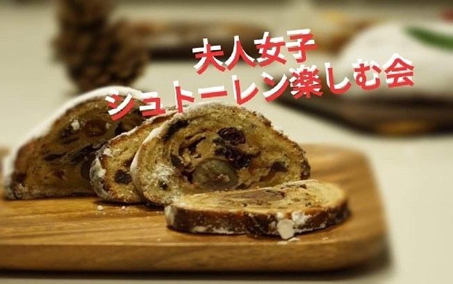 シュトーレン食べ比べの会_c0083484_13005419.jpeg