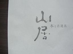 「本と古道具 山居」_e0155085_22073465.jpg