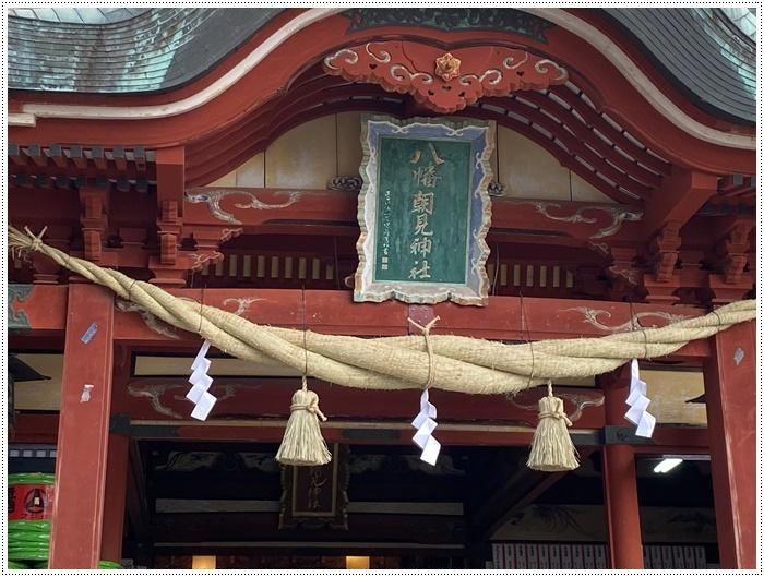 お正月休み最後の1日、別府での初詣は、初めての朝見神社でした\\(>3(O^-)/ウフ☆_b0175688_00474459.jpg