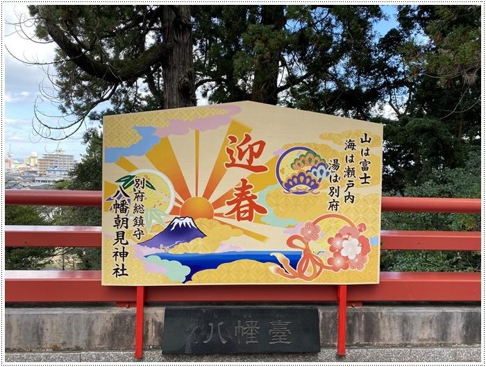 お正月休み最後の1日、別府での初詣は、初めての朝見神社でした\\(>3(O^-)/ウフ☆_b0175688_00503428.jpg