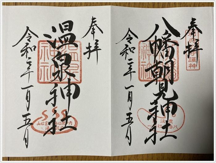 お正月休み最後の1日、別府での初詣は、初めての朝見神社でした\\(>3(O^-)/ウフ☆_b0175688_00533991.jpg