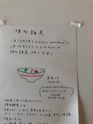 博多雑煮_e0330790_11224751.jpg