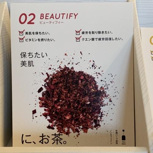 コノハト茶葉店さんの新商品「に、お茶。」販売です_a0134394_08072298.jpeg