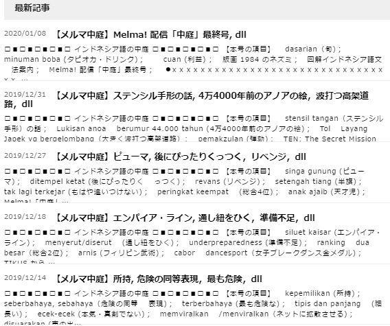Melma 中庭 (2019.4.20~2020.1.8)_a0051297_11283527.jpg