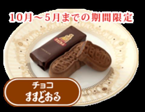 福島県のお菓子「ままどおる」_f0019498_12510795.png