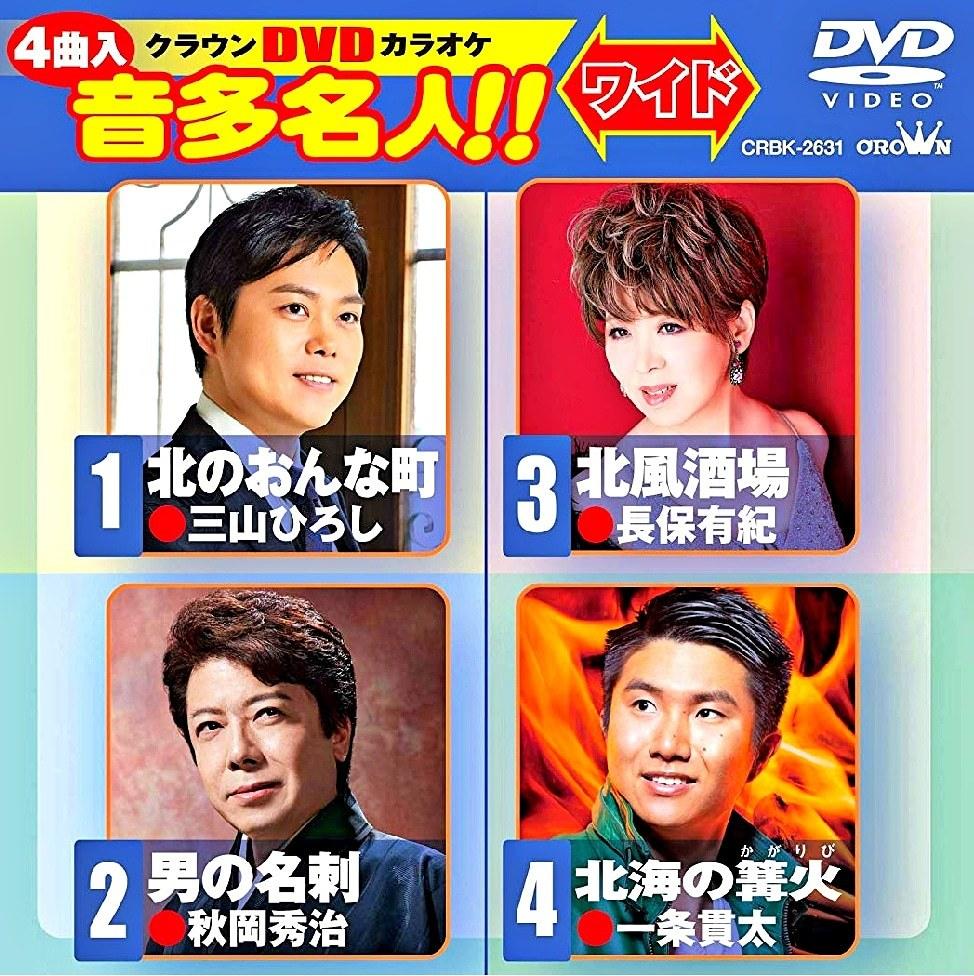秋岡秀治「男の名刺」DVDカラオケ発売!_b0083801_13072371.jpg