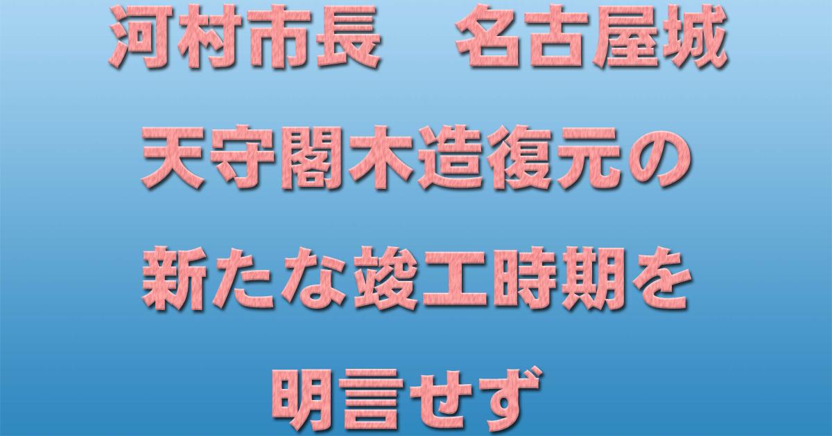 河村市長 名古屋城天守閣木造復元の新たな竣工時期を明言せず _d0011701_23203137.jpg