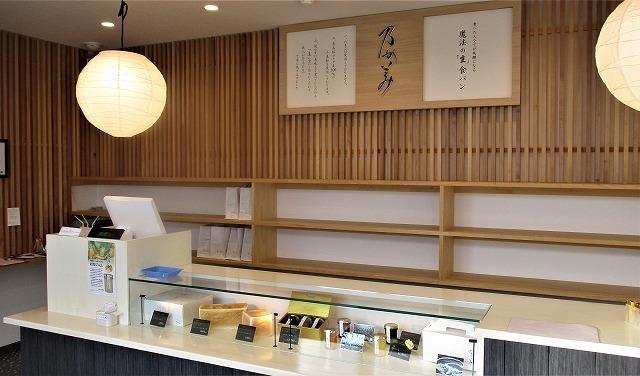 高級生食パン乃が美はなれ長野店_b0163804_08520940.jpg