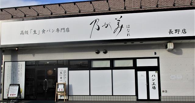 高級生食パン乃が美はなれ長野店_b0163804_08523034.jpg