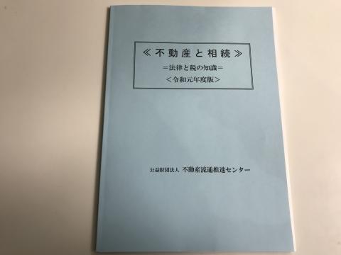 「不動産と相続」令和元年度版、そしてロブスターをありがとうございます。_d0054704_17223090.jpg