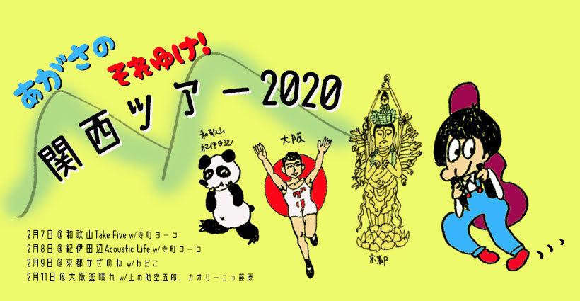 2020年2月の出演予定_e0303005_23563889.jpg