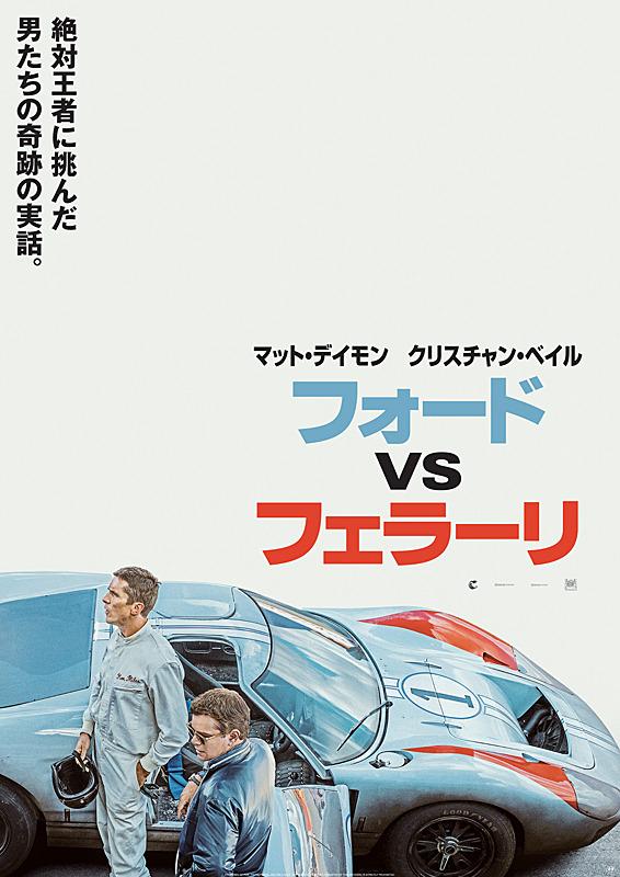 """「フォードvsフェラーリ」熱い、熱い""""おっとこの映画""""_a0014708_22163841.jpg"""