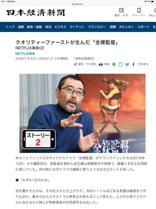 NETFLIX革命を『全裸監督』で体感_c0092710_06454694.png