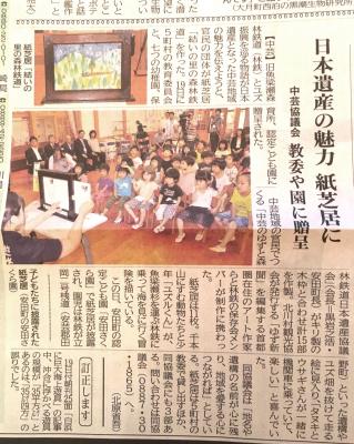 日本遺産紙芝居『結いの里の森林鉄道』_e0194612_23530033.jpg