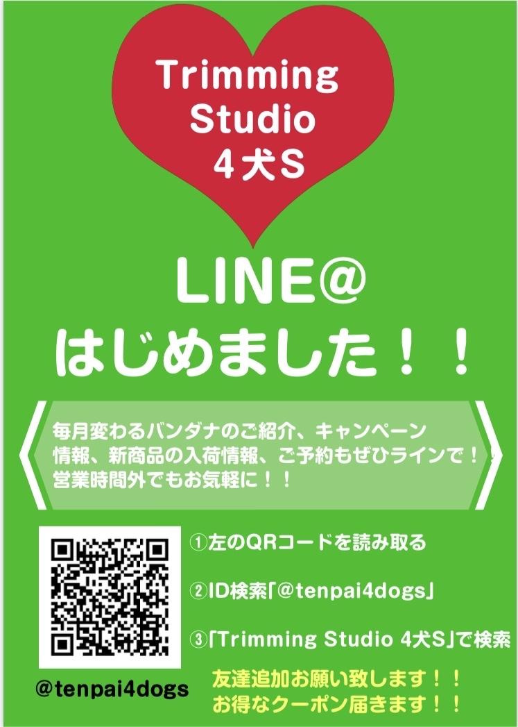 LINE@はじめました!_a0392514_00185431.jpg