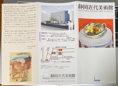静岡近代美術館_f0100920_21360517.jpg